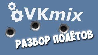VKMIX.COM ЛОХОТРОН – ЧЁРНЫЙ СПИСОК #2