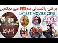Watch Latest pakistani Hd Movies Online Punjab Nahi Jaungi Parchi  Mann Jao Na Maula Jatt 2 Latest
