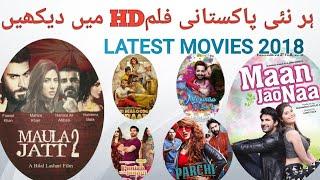 Watch Latest pakistani Hd Movies Online|Punjab Nahi Jaungi|Parchi||Mann Jao Na|Maula Jatt 2|Latest
