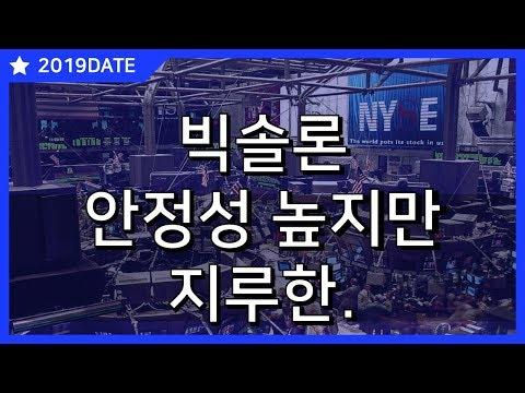 20190227_빅솔론_안정성 높지만_지루한