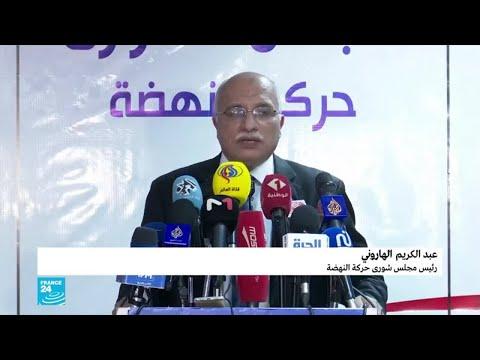 تونس: الهاروني يقول إن حركة النهضة قد اختارت مرشحها لرئاسة الحكومة  - نشر قبل 47 دقيقة