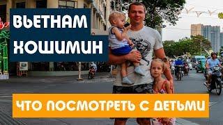 Сумасшедший ХОШИМИН / Как мы жестко отравились / Путешествие во ВЬЕТНАМ