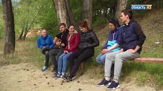 Каникулы курганских студентов: песни под гитару, лапта, купание в речке