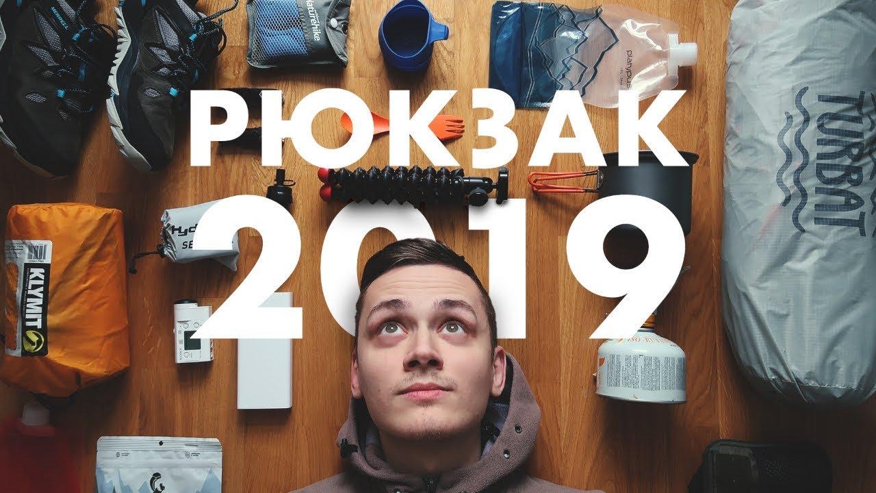 Мой рюкзак для путешествий 2019. Туристическое снаряжение.