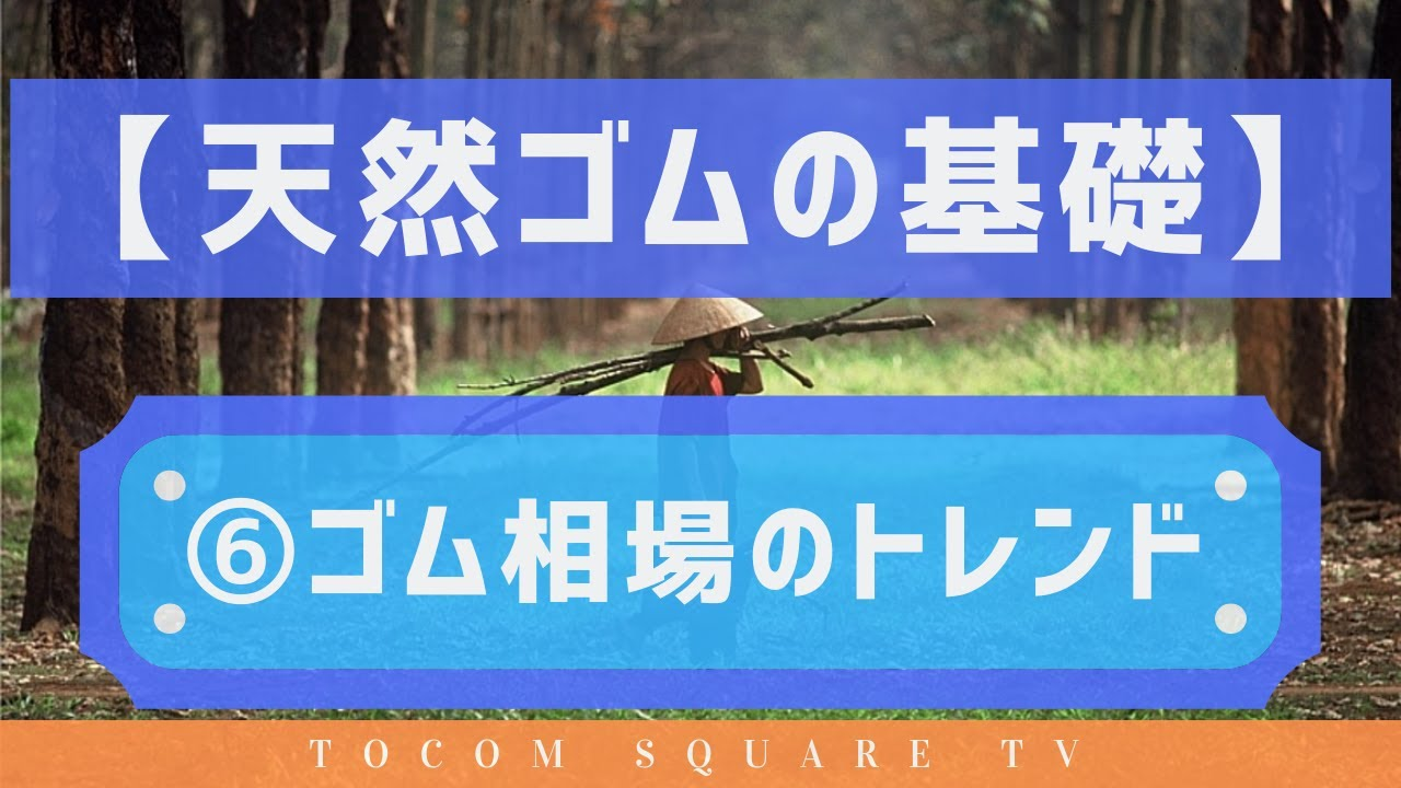 天然ゴムの基礎知識⑥ゴム相場のトレンド「TOCOMスクエアTV」商品先物相場展望
