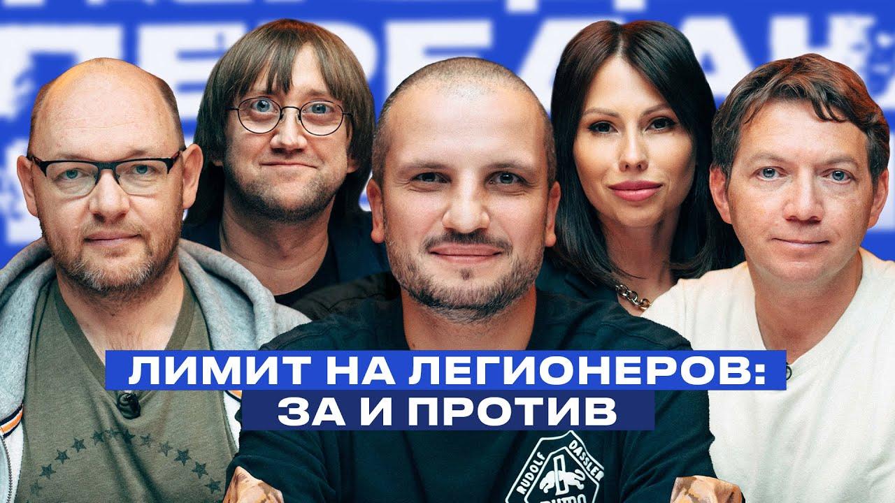 Лимит на легионеров - главное зло российского футбола   Передача