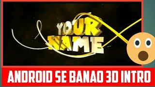 How to make 3D intro on android & 3D text step by step