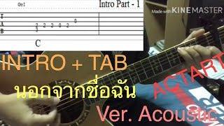 INTRO + TAB ~ นอกจากชื่อฉัน (ActArt) Ver. [Acoustic Live Session]