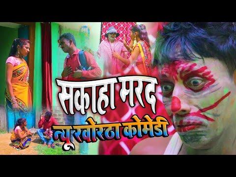 सकाहा मरद   न्यु खोरठा कॉमेडी Sakaha marad new Khortha comed