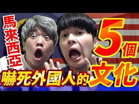 在馬來西亞住一個月才懂的五個嚇死外國人的文化!在台灣跟日本完全不可能發生...