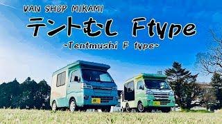 【軽キャンの王道】アイデア満載の最新軽キャンピングカー「テントむしFタイプ」の紹介!