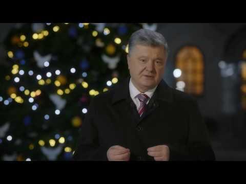 Новорічне привітання Президента України Петра Порошенка з 2019 роком