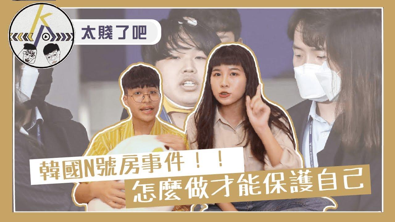 韓國N號房事件!任何人都可能受害 怎麼保護自己?|kkk,Kpop|太賤了吧?
