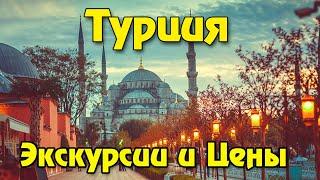 Самые популярные экскурсии в Турции прямо сейчас и цены на экскурсии в Турции