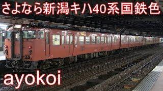 さよなら新潟地区キハ40系国鉄色 国鉄色美食旅 長岡駅