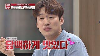 (와아...) 지금 이 순간 재홍이(Ahn Jae Hong)는 유럽여행 중~u_u 냉장고를 부탁해 235회