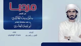 مرحبا  غناء حمدان الوهيبي  اشعار سالم سيف الخالدي