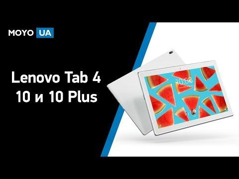 Обзор планшетов Lenovo Tab 4 10 и 10 Plus - для всей семьи
