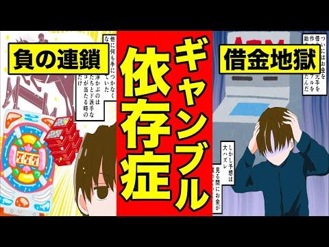 【漫画】ギャンブル依存症になると人間どうなるのか?【マンガ動画】