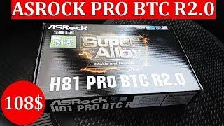 H81 Pro BTC R2.0 - Обзор материнской платы для майнинга. 6 GPU видеокарт