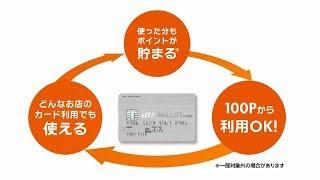 カードご利用分を「あとからポイントで支払う」方法~ au WALLET クレジットカード