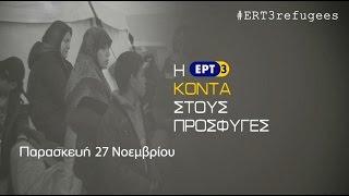 Παρασκευή 27 Νοεμβρίου η ΕΡΤ3 στο πλευρό των προσφύγων