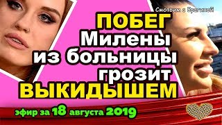 ДОМ 2 НОВОСТИ на 6 дней Раньше Эфира за 18 августа  2019