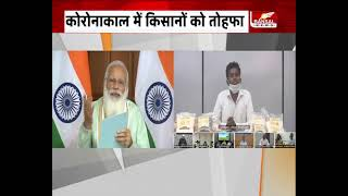 PM Modi Live । पीएम किसान सम्मान निधि की 8वीं किश्त जारी