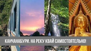 Еду в КАНЧАНАБУРИ. Водопад ЭРАВАН, мост через реку КВАЙ, дерево-гигант!
