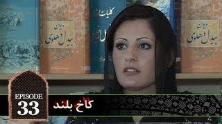Kakhe Boland - Episode 33 - 30/08/2013 / کاخ بلند - قسمت سی و سوم