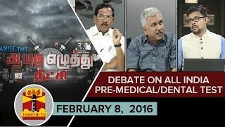 Ayutha Ezhuthu Neetchi 08-02-2016 Debate on All India Pre-Medical/Dental Test 8-2-16 | Thanthi TV show 8th February 2016