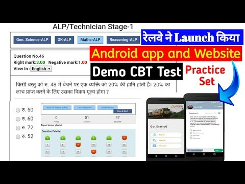 Railway Launch New Android App & Website Fro Group- D & ALP Online Demo CBT Test & Preparation