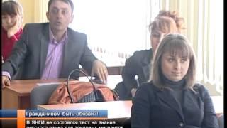 В ЯНГИ не состоялся тест на знание русского языка для трудовых мигрантов.(С января 2013 года в законодательстве Российской Федерации приняты изменения о правовом положении иностранн..., 2013-05-16T14:57:14.000Z)