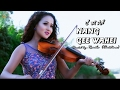 Nang Gee Wahei - Official Movie Songs Release 2017