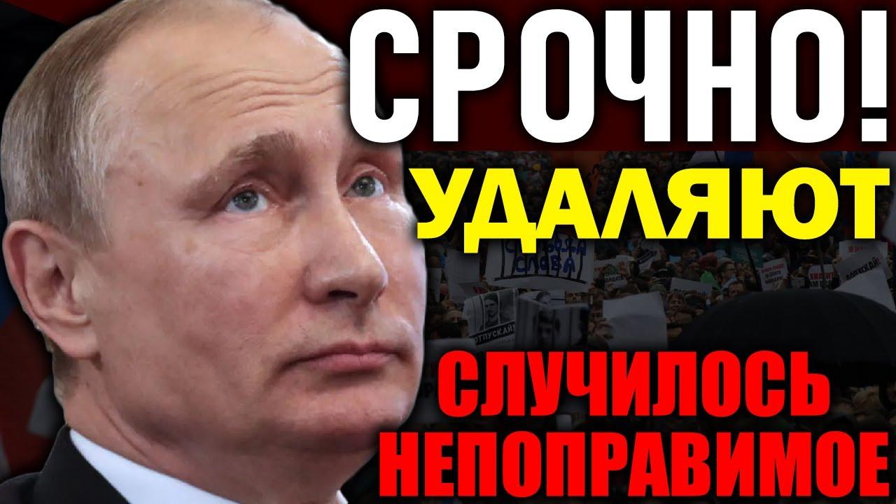 ВОТ ЭТО ДА!!! ЭКСТРЕННАЯ НОВОСТЬ!!! СЛУЧИЛОСЬ НЕОБРАТИМОЕ — 24.07.2021 — Владимир Путин