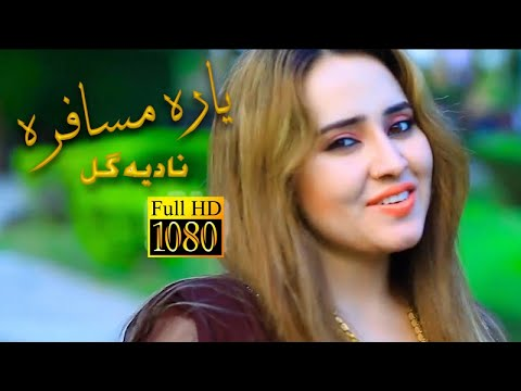 Nadia Gul Pashto New HD Song - Yara Musafar By Nadia Gul