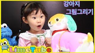 라임의 내맘대로 강아지 그리기 인형 미술 물감 장난감 놀이 ❤︎ LimeTube & Toys Play 라임튜브