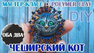 Чеширский Кот • лепка из полимерной глины •  мастер-класс • polymer clay •  DIY