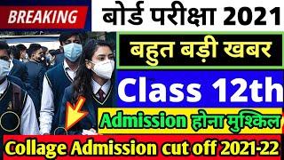 Du Collage admission cut off/Du admission 2021-22/class 12/Collage admission high cutoff