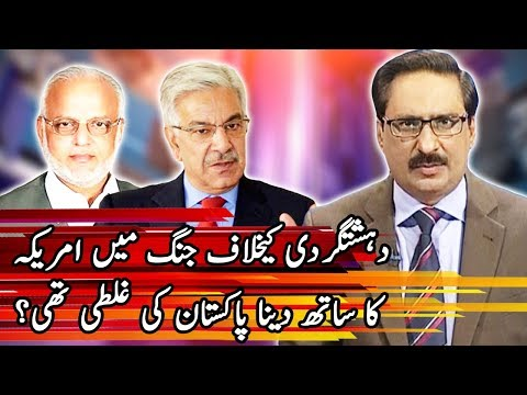 Kal Tak With Javed Chaudhry - 2 January 2018 - Express News