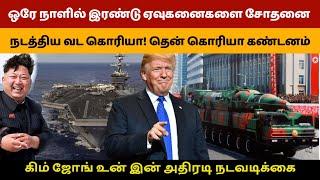 உலகை மிரட்டும் வடகொரிய ஏவுகனை சோதனை உலக செய்திகள் இன்றைய முக்கிய செய்திகள் Today World News Tamil