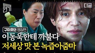 [#오지연] 녹즙 아줌마 때문에 죽을 위기에 처한 이동욱?! 응 다 큰 그림이었어~ 어둑시니 참교육 빌드업 오졌다   #구미호뎐 #디글