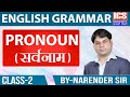 Pronoun   CLASS -2   Narender Sir   ICS COACHING CENTRE