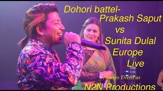 दोहोरि Dohori Battel Prakash Saput vs Sunita Dulal in Europe Live