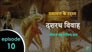 रामायण के रहस्य : Episode 10 : दशरथ विवाह - श्रीमान चंद्र गोविन्द दास
