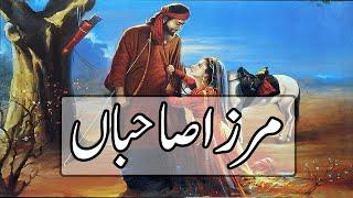 MIRZA  SAHIBA [ school love story of mirza sahiba ] real love heart touching story