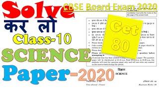 CBSE CLASS 10 SCIENCE Board Paper 2020 (Attempt in SECTION-B AND SECTION-C)/ CBSE Class-10 SCIENCE