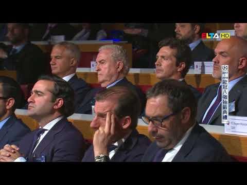 2017-2018歐洲冠軍足球聯賽  八強抽籤典禮