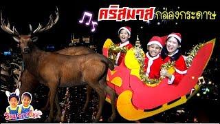 คริสต์มาส-กล่องกระดาษรถเลื่อนซานตาคลอส-ตำนานหรือเรื่องจริง-ละครสั้น-วินริวสไมล์