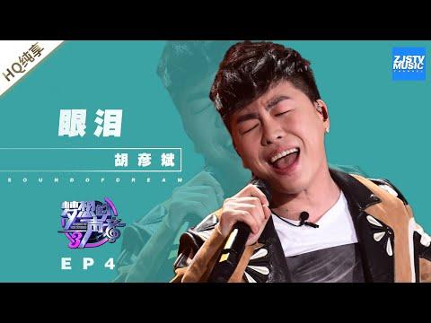 [ 纯享 ] 胡彦斌《眼泪》《梦想的声音3》EP4 20181116 /浙江卫视官方音乐HD/
